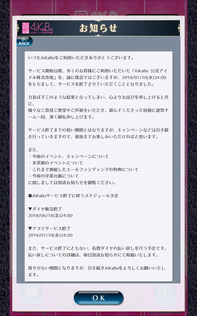 [AtoD][aikabu]Screenshot_20190607-235847tibi.jpg