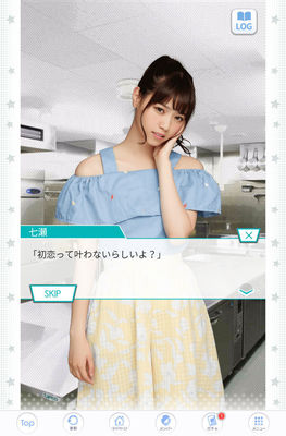 [AtoD][nogikoi-androidx4]Screenshot_20200902-143703tibi.jpg