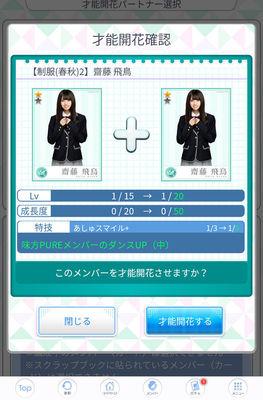 [AtoD][nogikoi-androidx4]Screenshot_20201101-224853tibi.jpg