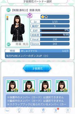 [AtoD][nogikoi-androidx4]Screenshot_20201104-050232tibi.jpg