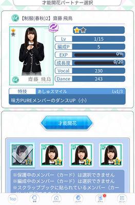 [AtoD][nogikoi-androidx4]Screenshot_20201104-050243tibi.jpg