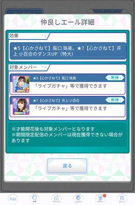 [AtoD][nogikoi-androidx4]Screenshot_20201107-225004tibi.jpg