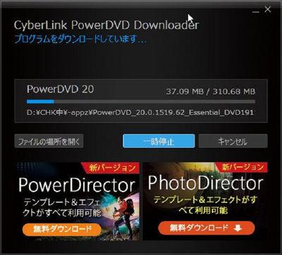 [PowerDVD_20][atod]WS2020001657tibi.jpg