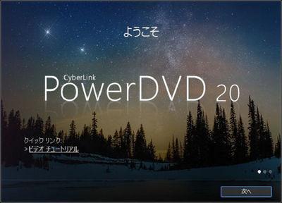 [PowerDVD_20][atod]WS2020001659tibi.jpg