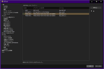 [atod][dsp_stereo_tool.dll]WS2017000807tibi.jpg