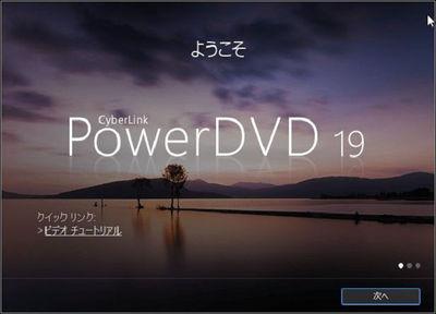 [powerdvd18][gui][AtoD]WS2018001201tibi.jpg