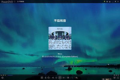 [powerdvd18][gui][music]WS2018000953[AtoD]tibi.jpg