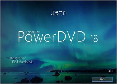 [powerdvd18][gui]WS2018000947[AtoD]tibi.jpg