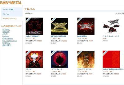 amz prim music [list baby metal]WS2016000525.JPG