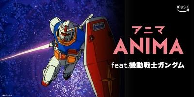 [2019]amazo -anima main.jpg